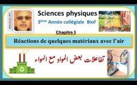 Leçon 2: Réactions des matériaux avec l'air (Physique chimie 3APIC-Biof) الثلثة إعدادي خيار فرنسية