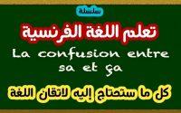Leçon 22: La confusion entre sa et ça تعلم اللغة الفرنسية