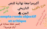 Leçon 34 le compte rendu objectif /critique احفض معي طريقة