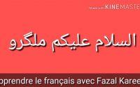 Leçon 71 : Apprendre le français la langue en pashto | french conversation |conversation français