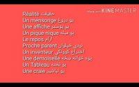 Leçon 92 : les 20 mots indispensables en français | les mots les plus utilisés | learn french