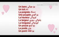 Leçon 94 : 20 Words Every french beginner Must know - 20 mots français Faciles