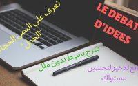 """Leçon n 27 Texte argumentatif : LE DÉBAT D'IDÉES تعرف على النص الحجاجي يقدم فيه الكاتب""""جدل"""