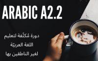13-9 Arabic A2.2 Lesson / урок / Leçon 6