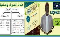 Al Moulakhassoul Moufiid Fii ilmi Tadjwid الملخص المفيد في علم التجويد Leçon 28 Par Ch Khaly GAYE HA