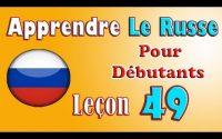 Apprendre le russe en français pour débutants leçon: 49