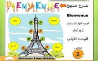 Bienvenue 1 / leçon 2  شرح منهج اولي اعدادي لغات لغة فرنسية :الدرس الثاني