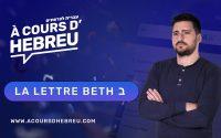 Leçon 2 gratuite La lettre Beth ב Apprendre à lire l'hébreu - initiation à l'hébreu Cours d'Hébreu