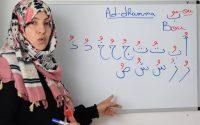 Leçon 14: AD-DAHMMA: Les voyelles courtes: Apprendre à lire et écrire l'arabe