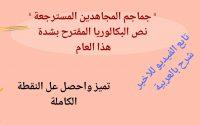 """Leçon n 38 """"النص المرشح بقوة هذا العام"""" جماجم الثوار الجزايريين التي استرجعت"""