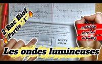 🔥🔥Leçon 3 : Les ondes lumineuses🔻 Partie 1 🔻 2 Bac Physique BIOF 🔻