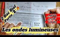 🔥🔥Leçon 3 : Les ondes lumineuses🔻 Partie 2 🔻 2 Bac Physique BIOF 🔻