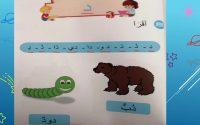 "Leçon 7: lettre ""del "" د ""  lecture  (رحلتي مع العربية)"