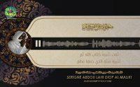 Leçon / Lesson 5 - Usûl Al-Fiqh L'Imâm Mâlik (Manzumatu'ibn abi kaffi)