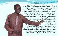 10è Littérature Arabe leçon 10