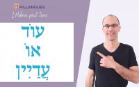 Apprendre l'Hébreu, la différence entre עוֹד et עֲדַיִין (Encore) Cours d'hébreu, Oulpan Millangues