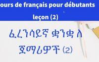 #Frenchamharic #LearningPhrase cours de français pour débutants leçon (2)ፈረንሳይኛ ቋንቋ ለጀማሪዎችቁጥር 2