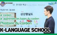 [K-LANGUAGE SCHOOL] l'histoire du coréen . Leçon 1-3