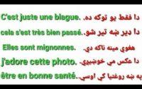 Leçon 12 : les phrases pour améliorer votre français - فرانسوي زده کړه په پښتو ژبه کې - Learn French