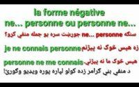 Leçon 171 : La forme négative ( ne ... personne )  en français - practice your French negation