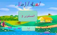"Leçon 8: Lettre""Ra"" ""ر"" le jeu de la dictée.  (رحلتي مع العربية)"