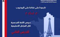 Sainte Famille Mansoura 2020-2021 - Leçon 2 - 1ère primaire