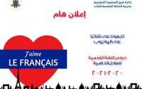 Sainte Famille Mansoura 2020 - 2021 -français - leçon 1 - 3ème primaire