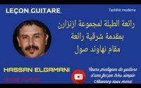 تعليم جيتار شلحة الدرس 16  اغنية الطبلة بمقدمة شرقية رائعة leçon guitare