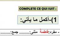 COURS D'ARABE EN FRANCAIS (Leçon 11b)