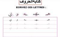 COURS D'ARABE EN FRANCAIS (Leçon 3b)