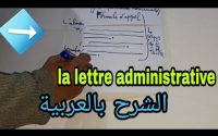 La lettre administrative de A à Z:(première leçon)3AC