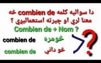 Leçon 207 : Poser des questions en français avec ( combien de ) en Français - Learn French in Pashto
