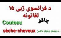 Leçon 215 : Vocabulaire de la Maison en Français - Learn French in Pashto - home vocabulary