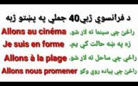 Leçon 27 : Apprendre le français la langue en Pashto - فرانسوي زده کړه په پښتو ژبه - Learn French