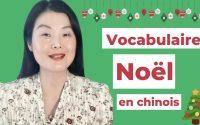 Noël en chinois   Cours de mandarin   Apprendre le chinois mandarin