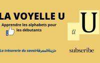 leçon 4 : la voyelle U   تعلم اللغة الفرنسية من الصفر للمبتدئين