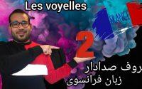 درس دوم حروف صدادار زبان فرانسوی 🇦🇫 Leçon 2 voyelles françaises 🇫🇷