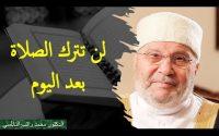 درس مهم عن عظمة الصلاة د  محمد راتب النابلسيUne leçon importante sur la grandeur de la prière