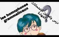 مراجعة عامة وتمارين في اللغة الفرنسية السنة الخامسة إبتدائي 💓 leçon 5 : les homophones grammaticaux