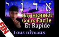 Apprendre à lire Hébreu cours facile et rapide pour tous les niveaux FIN