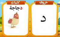 Cours de langue arabe: apprendre à écrire dal, thal, rae. كتابة الدال, الذال, الراء