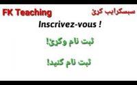 Leçon 29 : Learn French in Pashto - Learn French in persian - فرانسوی زده کره په پشتو ژبه