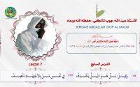 Leçon / Lesson 7 - Usûl Al-Fiqh L'Imâm Mâlik (Manzumatu'ibn abi kaffi)