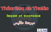 Théorème de Thalès : leçon et exercices