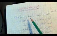 correction des exercices de la leçon 22 page 153 et 154 partie 2