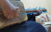 محلة الموساويين الدرس 12 تعلم عزف الفاباريا سيدي موسى cours guembri apprendre jouer lfabarya