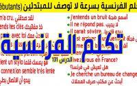 Apprendre la langue française pour débutants cours 131 تعلم الفرنسية بسرعة لا توصف للمبتدئين