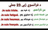 Leçon 38 : Learn French in Pashto - فرانسوي زده کړه په پښتو ژبه کې - اموزش زبان فرانسوي