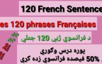 Leçon 44 : 120 Phrases Les Plus Utilisées en Français - فرانسوي زده کړه په پښتو ژبه کې