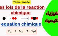leçon 5:les lois de la réaction chimique physique  2-éme année du collège BIOF الثانية اعدادي دولي